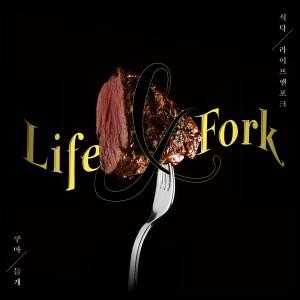 album cover image - 식탁