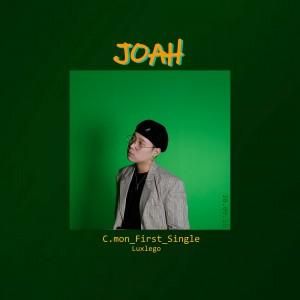 album cover image - 좋아