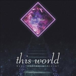 album cover image - 이세계