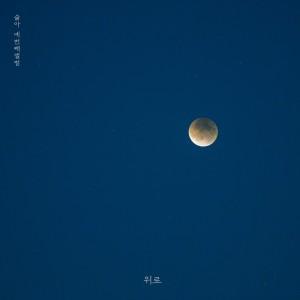 album cover image - 위로