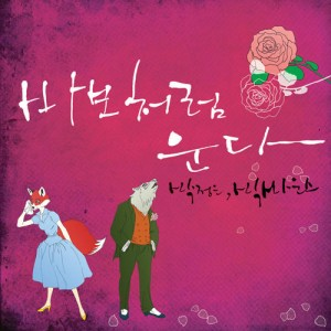 album cover image - 바보처럼 운다